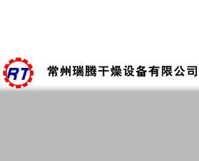 常州瑞腾干燥设备有限公司