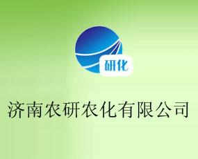 济南农研农化有限公司