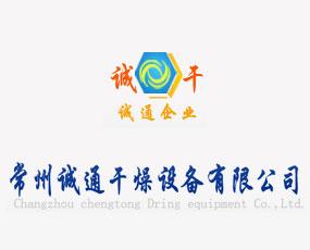 江苏省常州市诚通干燥设备有限公司
