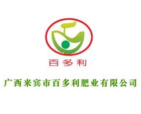 来宾市百多利肥业有限公司