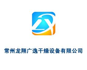 常州龙翔广逸干燥设备有限公司