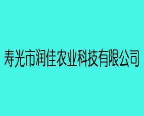 寿光市润佳农业科技有限公司