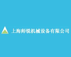 上海师锐机械设备有限公司
