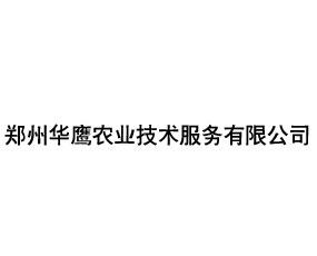 郑州华鹰农业技术服务有限公司