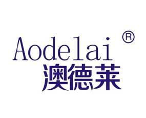 加拿大澳德莱(中国)有限公司