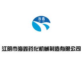 江阴市海鑫药化机械制造有限公司