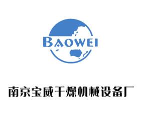 南京宝威干燥机械设备厂