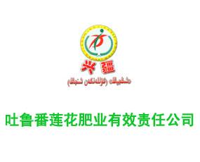 吐鲁番莲花肥业有限责任公司