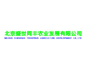 北京盛世同丰农业发展有限公司