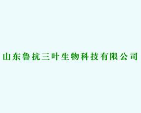 山东鲁抗三叶生物科技有限公司