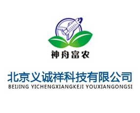 北京义诚祥科技有限公司