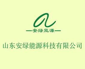 山东安绿能源科技有限公司