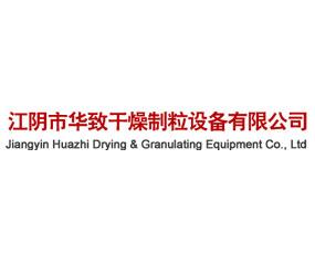 江阴市华致干燥制粒设备有限公司