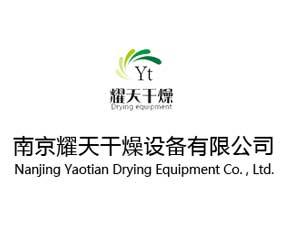 南京耀天干燥设备有限公司