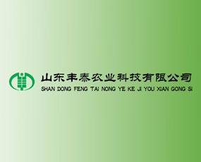 山东丰泰农业科技有限公司