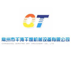 常州市千涛干燥机械设备有限公司
