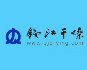 杭州钱江干燥设备有限公司