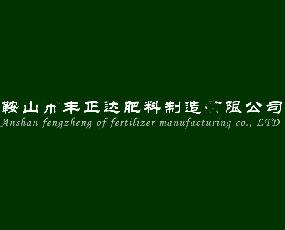 鞍山市丰正达肥料制造有限公司