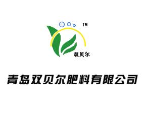 青岛双贝尔肥料有限公司