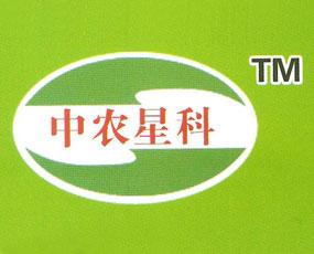 中农星王化肥(北京)有限公司