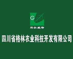 四川格林农业科技开发有限公司