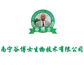 南宁谷博士生物技术有限公司