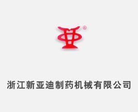 浙江新亚迪制药机械有限公司