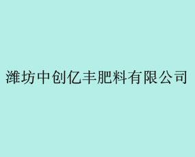 潍坊中创亿丰肥料有限公司