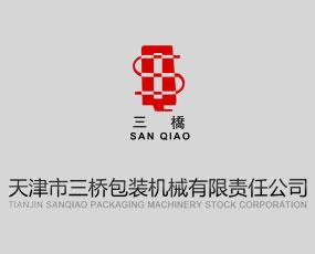 天津市三桥包装机械有限责任公司