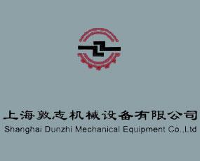 上海敦志机械设备有限公司