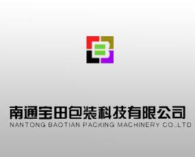 南通宝田包装科技有限公司
