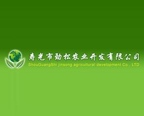 寿光市劲松农业开发有限公司