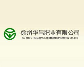 徐州华昌肥业有限公司
