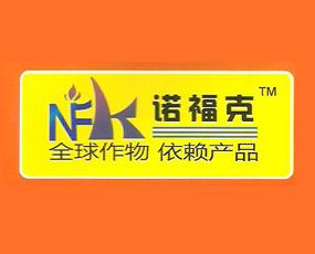 山东诺福克生物肥料有限公司