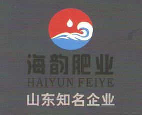 山东济宁海韵肥业有限公司