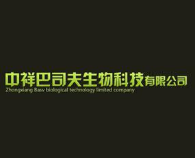 濮阳市中祥巴司夫生物科技有限公司