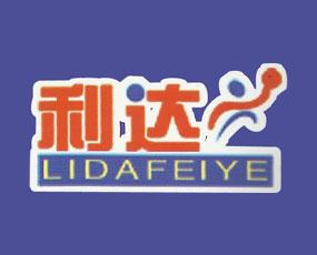 北京利达生物科技有限公司