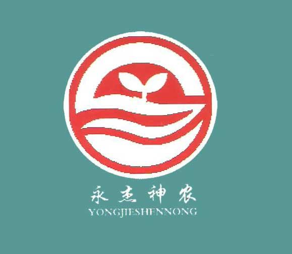 山东菏泽永杰农化有限公司