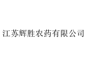 江苏辉胜农药有限公司