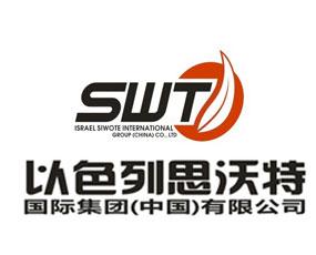 以色列思沃特国际集团(中国)有限公司