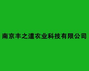 南京丰之道农业科技有限公司