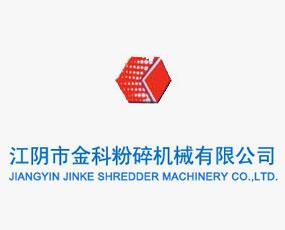 江阴市金科粉碎机械有限公司