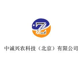 中诚兴农科技(北京)有限公司