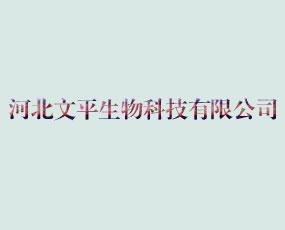 河北文平生物科技有限公司