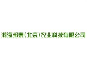 鸿海邦泰(北京)农业科技有限公司