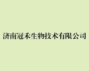 济南冠禾生物技术有限公司