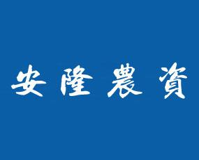 内蒙古安隆农资有限公司