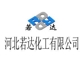 河北若达化工有限公司