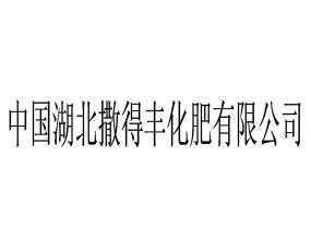中国湖北撒得丰化肥有限公司