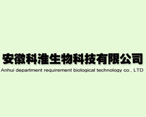 安徽科淮生物科技有限公司